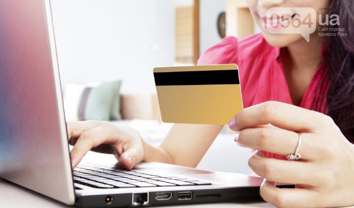 Как в Кривой Роге получить кредит онлайн: 3 проверенных способа, фото-1