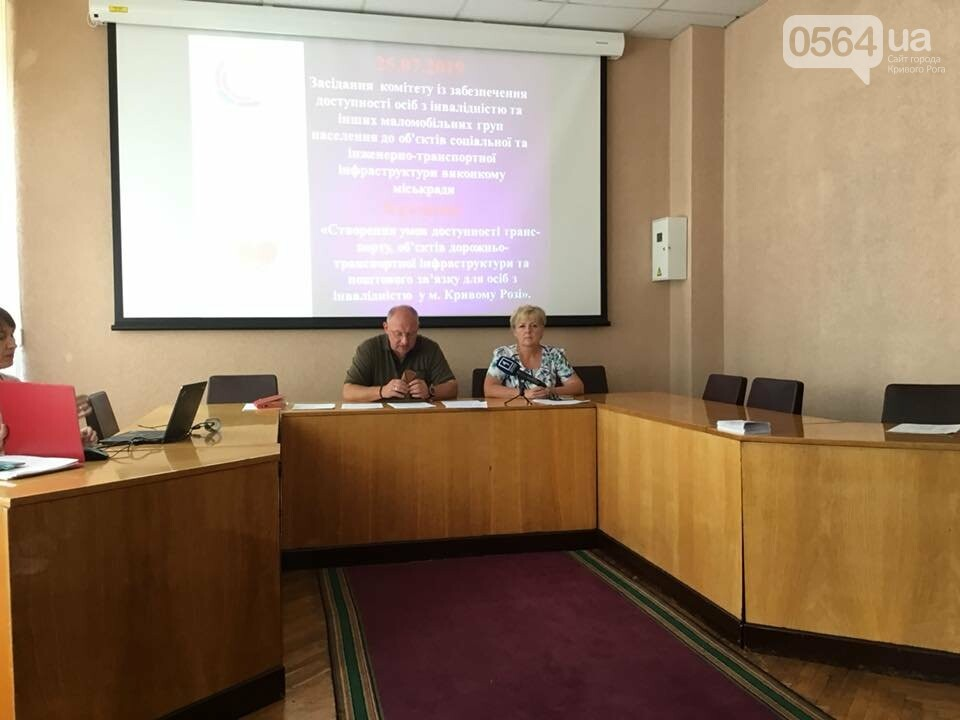 В Кривом Роге обсуждали, как объекты городской инфраструктуры сделать доступнее для людей с инвалидностью, - ФОТО, ВИДЕО, фото-19