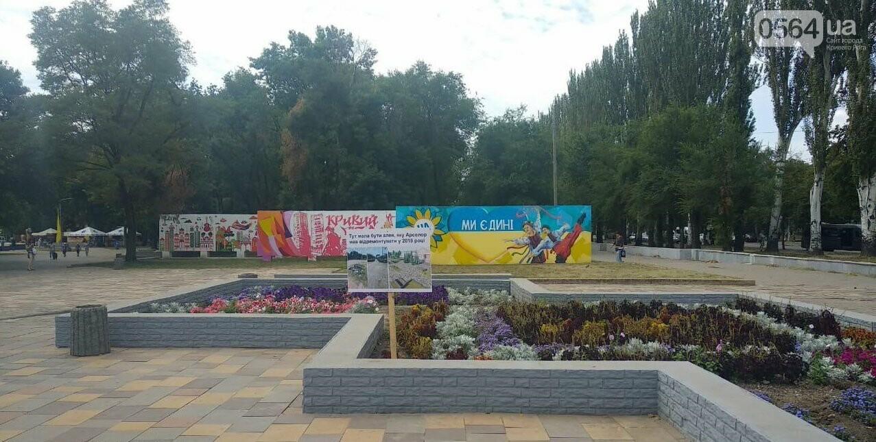 """В центральном парке Кривого Рога неизвестные передают """"привет"""" АМКР, - ФОТО, фото-2"""