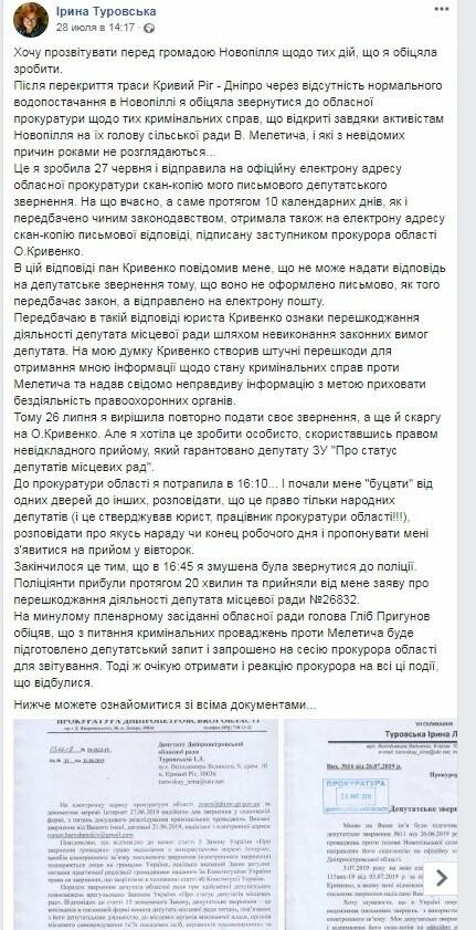 Чтобы добиться реализации законного права, депутату из Кривого Рога пришлось вызвать полицию в областную прокуратуру, фото-1