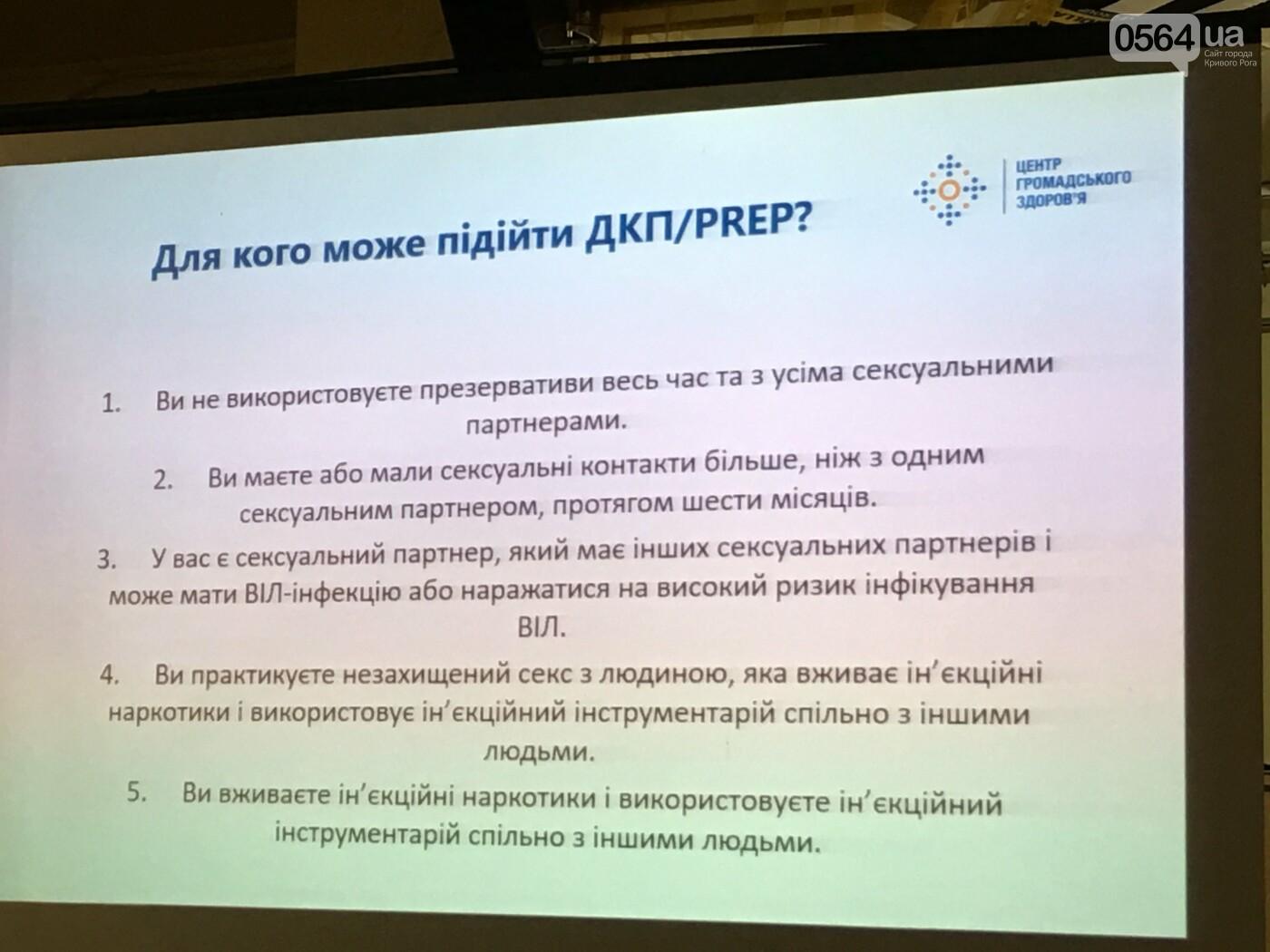 Где и как криворожане могут бесплатно получить ДКП/PrEP чтобы не заразиться ВИЧ-инфекцией, - ФОТО , фото-31