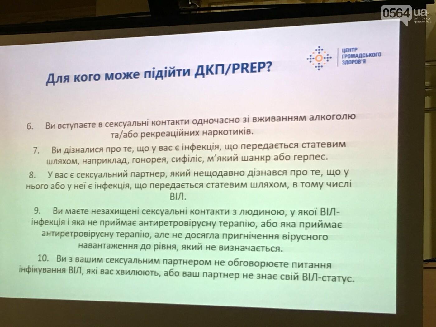 Где и как криворожане могут бесплатно получить ДКП/PrEP чтобы не заразиться ВИЧ-инфекцией, - ФОТО , фото-32