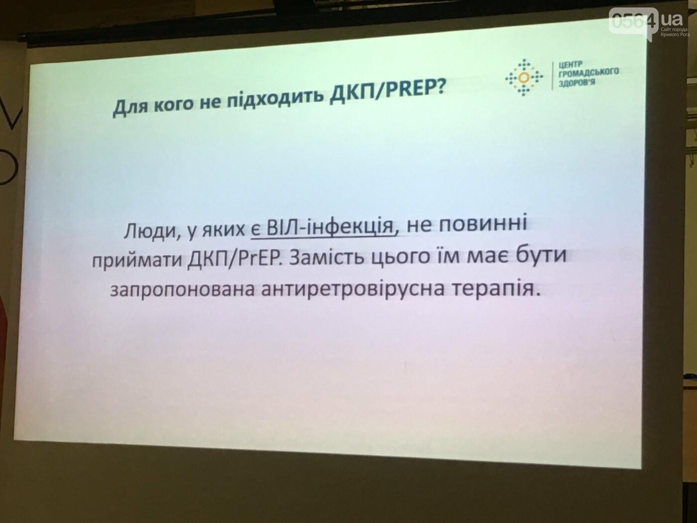 Где и как криворожане могут бесплатно получить ДКП/PrEP чтобы не заразиться ВИЧ-инфекцией, - ФОТО , фото-33
