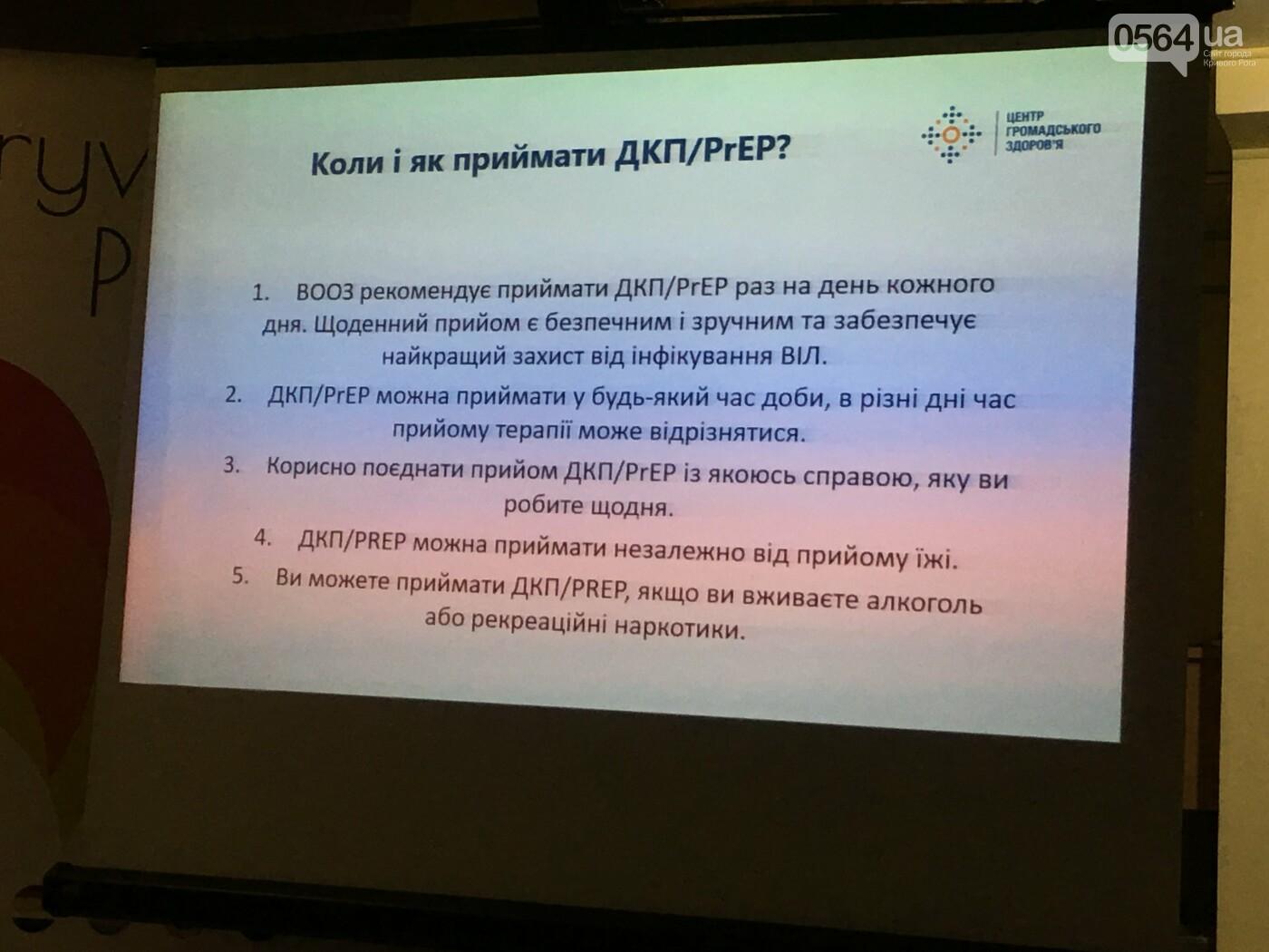 Где и как криворожане могут бесплатно получить ДКП/PrEP чтобы не заразиться ВИЧ-инфекцией, - ФОТО , фото-42