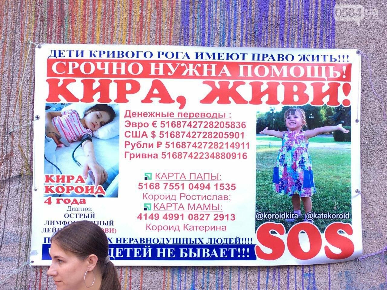 В Кривом Роге установили новый рекорд Украины ради спасения жизни ребенка, - ФОТО, ВИДЕО , фото-9