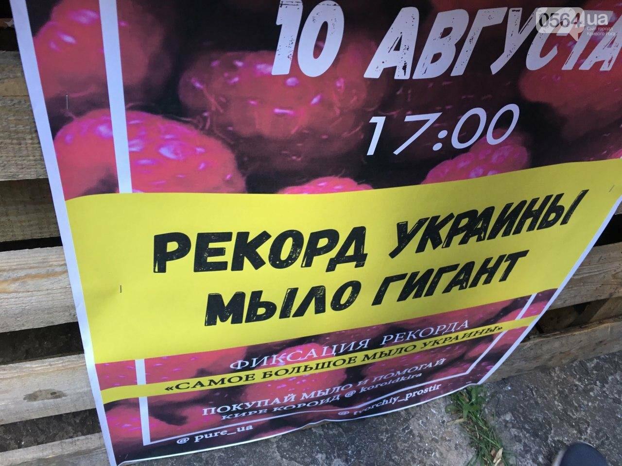 В Кривом Роге установили новый рекорд Украины ради спасения жизни ребенка, - ФОТО, ВИДЕО , фото-21
