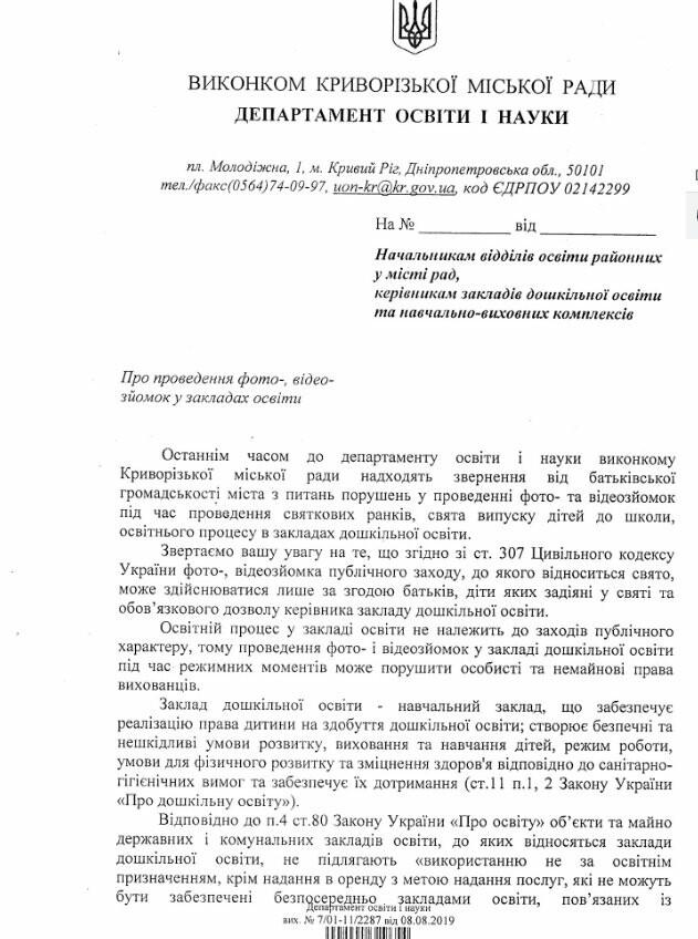 В учреждениях образования Кривого Рога запретили фото- и видеосъемку без разрешения, фото-1