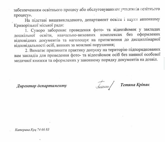 В учреждениях образования Кривого Рога запретили фото- и видеосъемку без разрешения, фото-2
