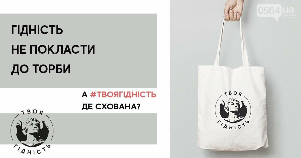 В сети запустили флешмоб #твоягідність об украинской национальной идее, фото-1