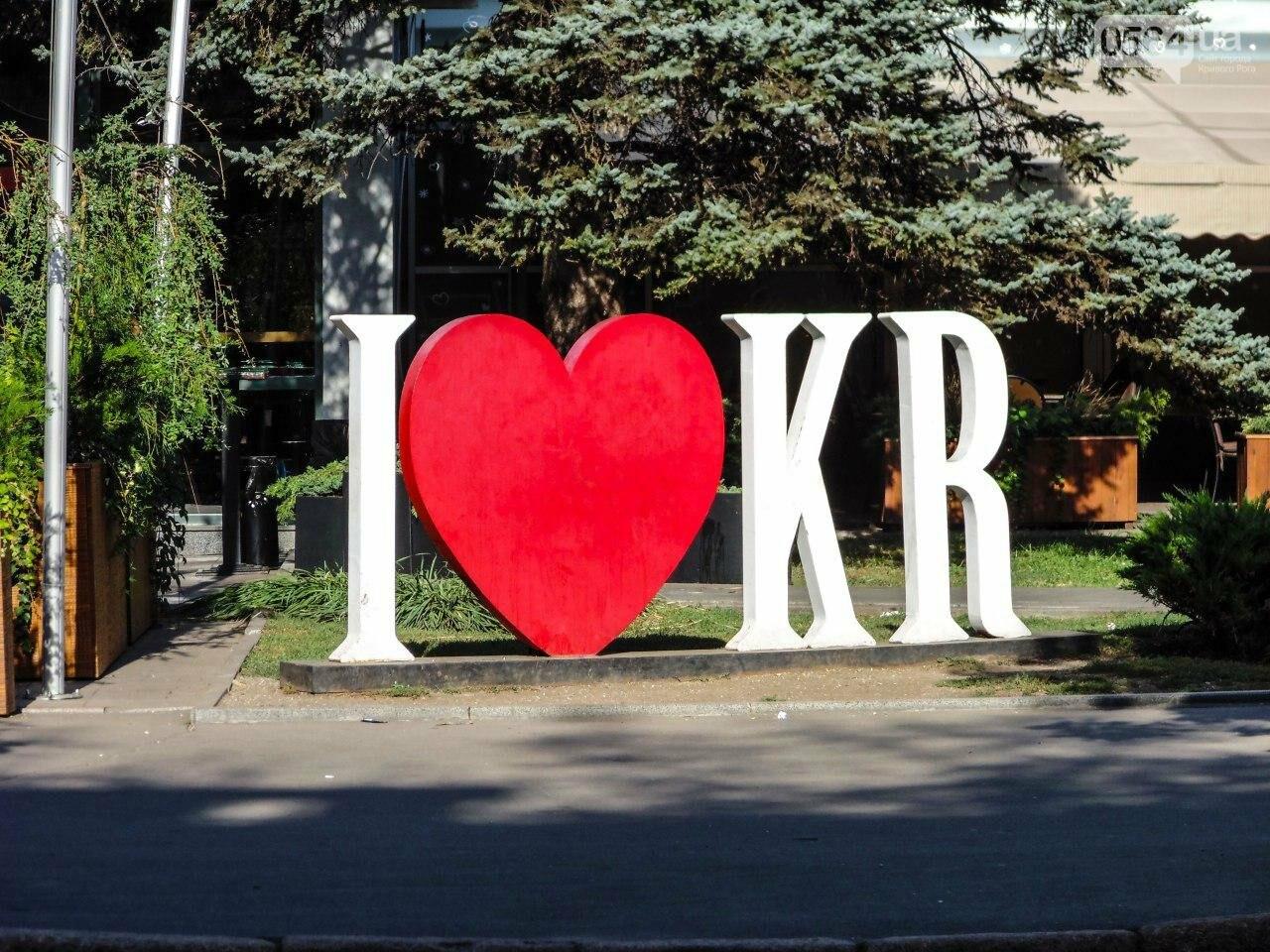 Каким был Кривой Рог в последний день лета, - ФОТО , фото-50