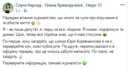 """""""Не завидуйте!"""": народный депутат от Кривого Рога прокомментировала свою переписку с """"Любимым"""", фото-1"""