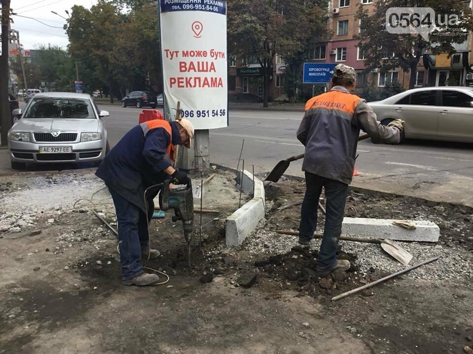 На центральном проспекте Кривого Рога ремонтируют тротуары, - ФОТО, ВИДЕО, фото-23