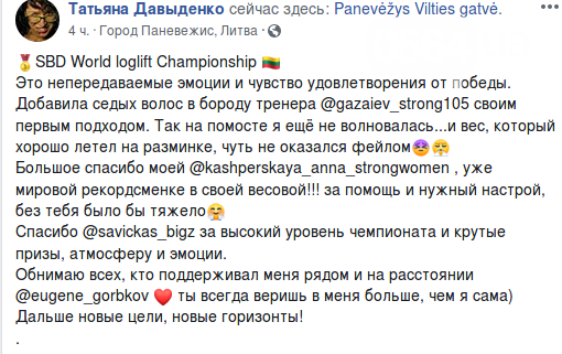 Криворожанка Татьяна Давыденко выиграла  Чемпионат мира по поднятию бревна,  - ФОТО, фото-3