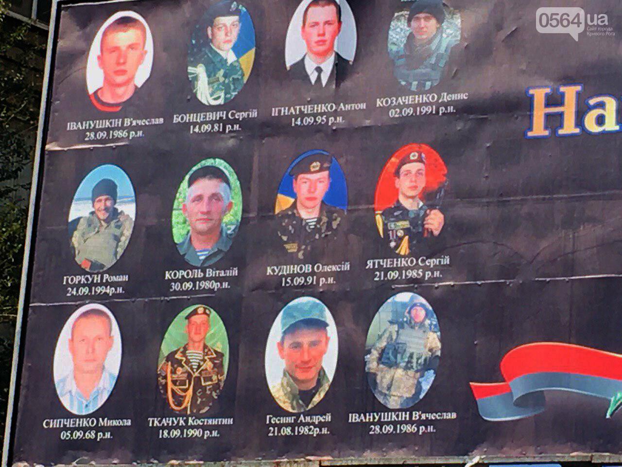 """Навіки шана"": в центре Кривого Рога разместили борд с фотографиями 11 Героев, погибших в АТО, - ФОТО , фото-12"