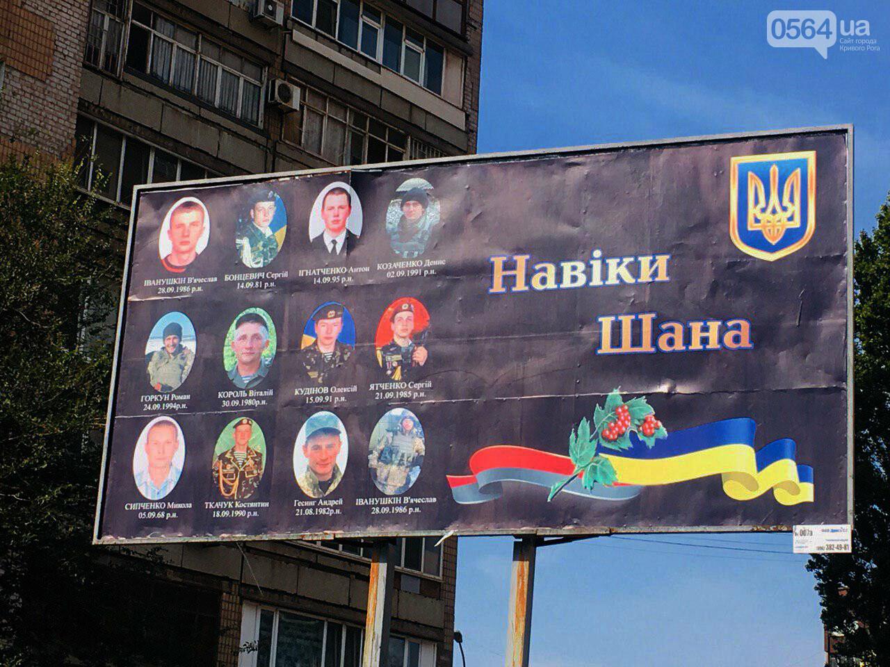 """Навіки шана"": в центре Кривого Рога разместили борд с фотографиями 11 Героев, погибших в АТО, - ФОТО , фото-9"