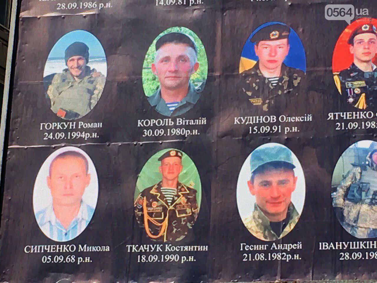 """Навіки шана"": в центре Кривого Рога разместили борд с фотографиями 11 Героев, погибших в АТО, - ФОТО , фото-7"