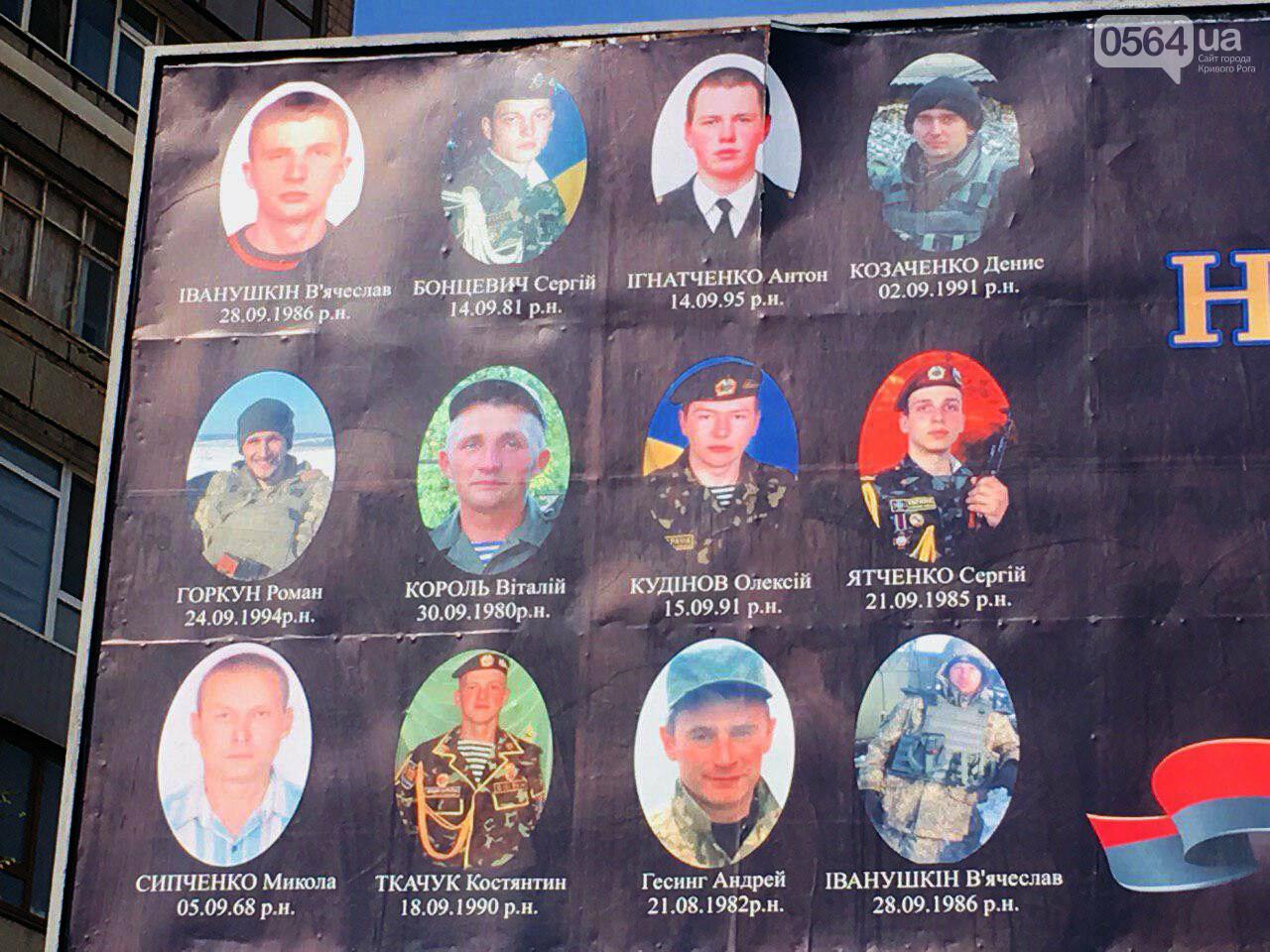 """Навіки шана"": в центре Кривого Рога разместили борд с фотографиями 11 Героев, погибших в АТО, - ФОТО , фото-4"