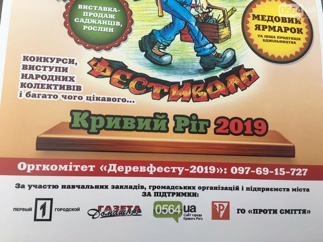 В субботу, 14 сентября, криворожан приглашают на Древофест, - ФОТО, ВИДЕО, фото-6