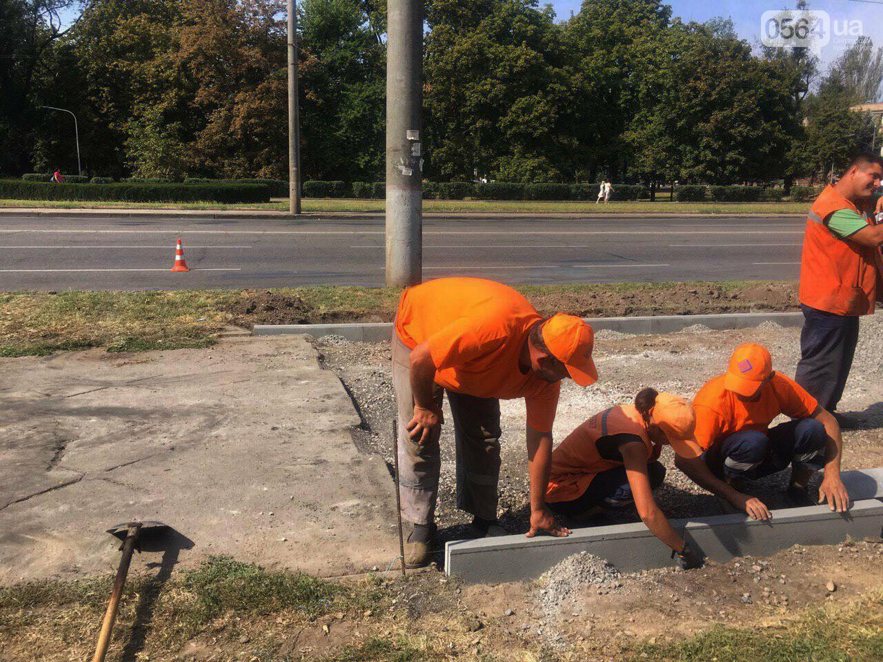 В Кривом Роге ремонтируют пешеходную дорожку к горисполкому, - ФОТО , фото-7
