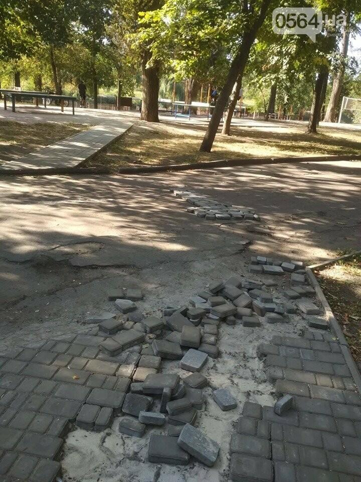 Вандалы разобрали тротуарную плитку в криворожском парке, - ФОТО , фото-2