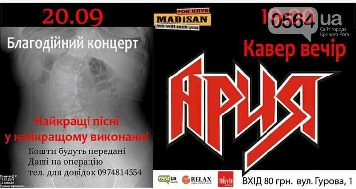 В рок-клубе Madisаn пройдут благотворительные концерты в поддержку 14-летней криворожанки, - ФОТО, фото-1