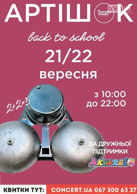 """Концерт """"Ляпис 98"""" и кавер-вечер """"Арии"""", фестиваль духовых оркестров и профессий, Артишок: куда пойти криворожанам на выходных , фото-5"""