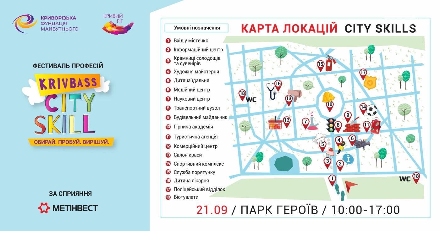 Завтра маленьких криворожан приглашают на фестиваль профессий Krivbass City Skills, фото-1