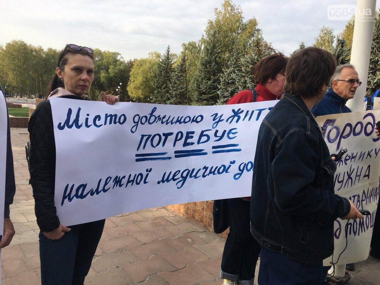 Медики 8-й больницы Кривого Рога пикетируют городской совет, - ФОТО, ВИДЕО, фото-2
