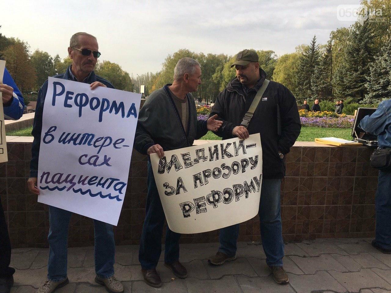 Медики 8-й больницы Кривого Рога пикетируют городской совет, - ФОТО, ВИДЕО, фото-3