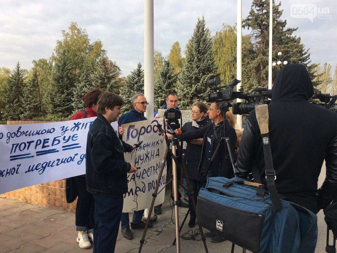 Медики 8-й больницы Кривого Рога пикетируют городской совет, - ФОТО, ВИДЕО, фото-4