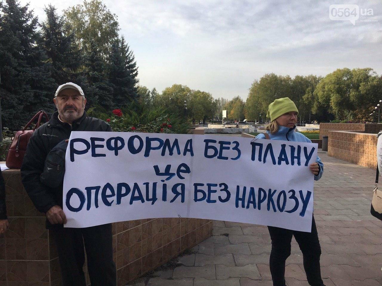 Медики 8-й больницы Кривого Рога пикетируют городской совет, - ФОТО, ВИДЕО, фото-6