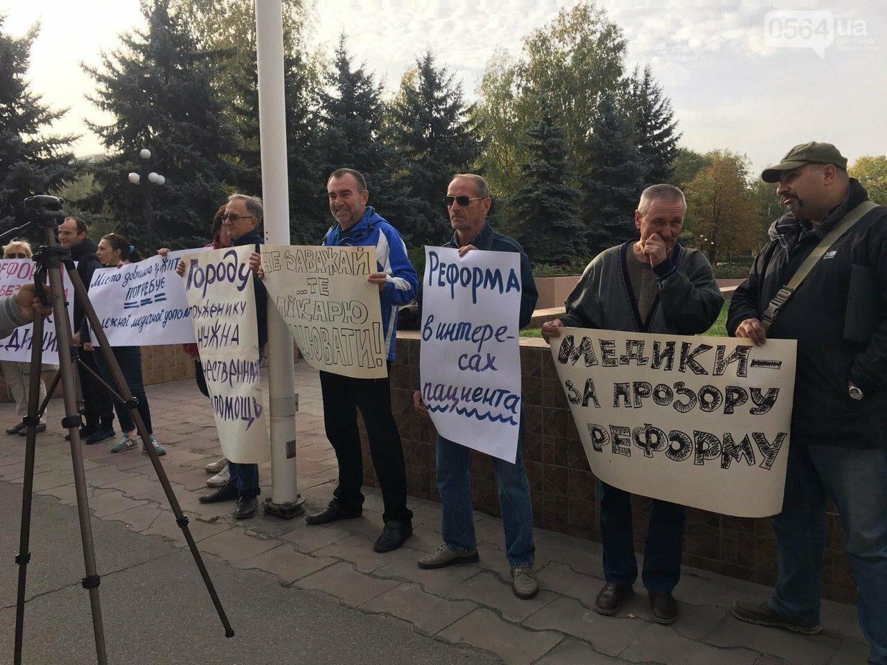 Медики 8-й больницы Кривого Рога пикетируют городской совет, - ФОТО, ВИДЕО, фото-10
