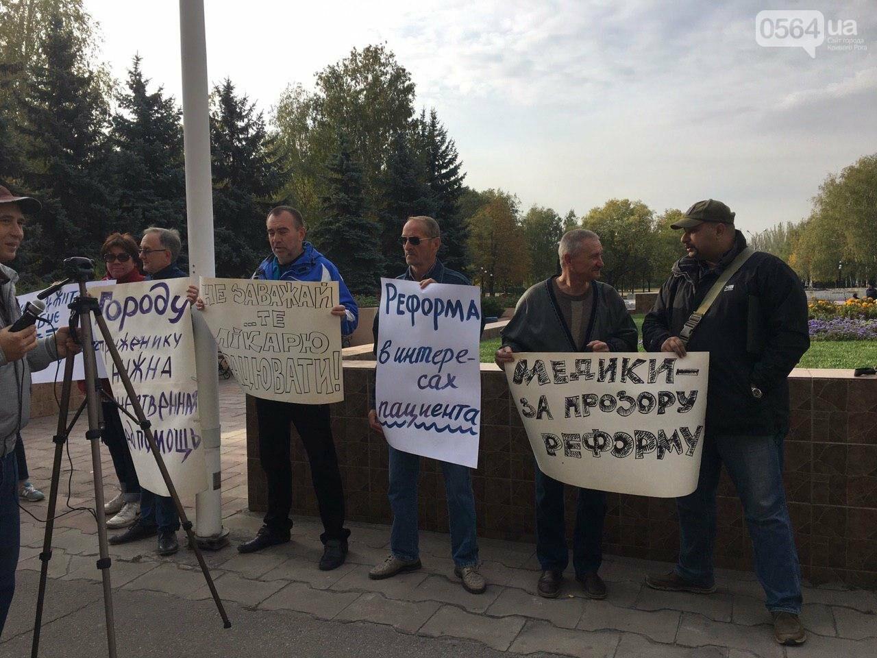 Медики 8-й больницы Кривого Рога пикетируют городской совет, - ФОТО, ВИДЕО, фото-9