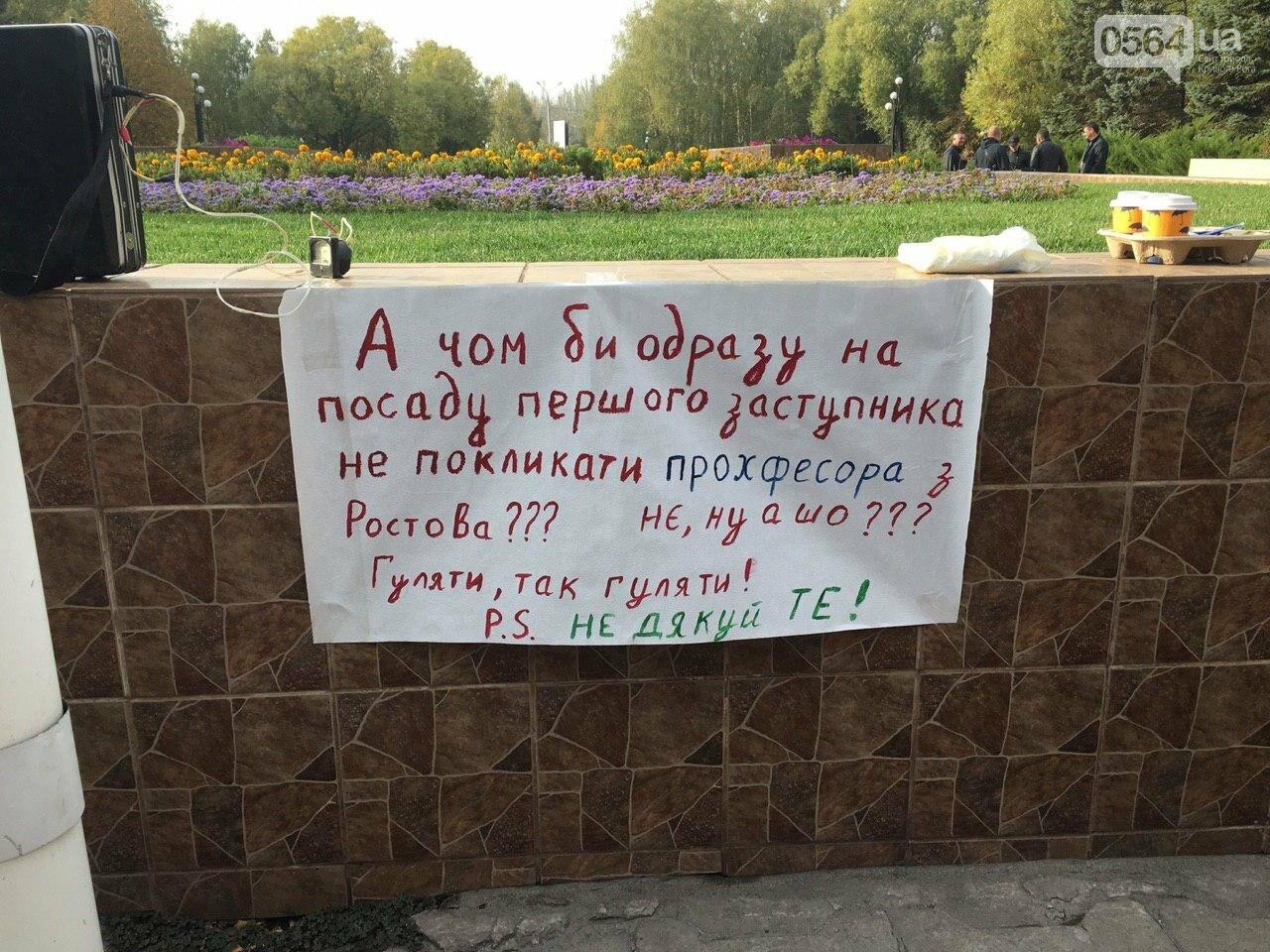 Криворожские активисты вместо Павлова на должность заместителя мэра Кривого Рога предложили Януковича, - ФОТО, ВИДЕО, фото-1