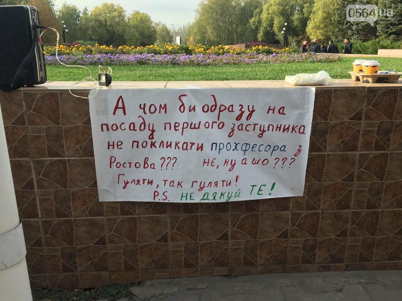 Криворожские активисты вместо Павлова на должность заместителя мэра Кривого Рога предложили Януковича, - ФОТО, ВИДЕО, фото-6