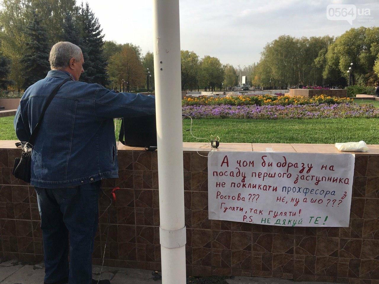 Криворожские активисты вместо Павлова на должность заместителя мэра Кривого Рога предложили Януковича, - ФОТО, ВИДЕО, фото-4