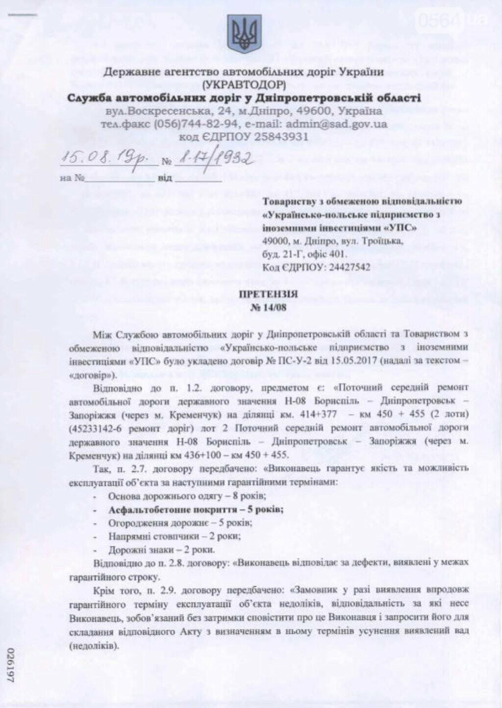 Фирму первого замглавы Днепропетровского облсовета обвинили в некачественном ремонте трасс, фото-11