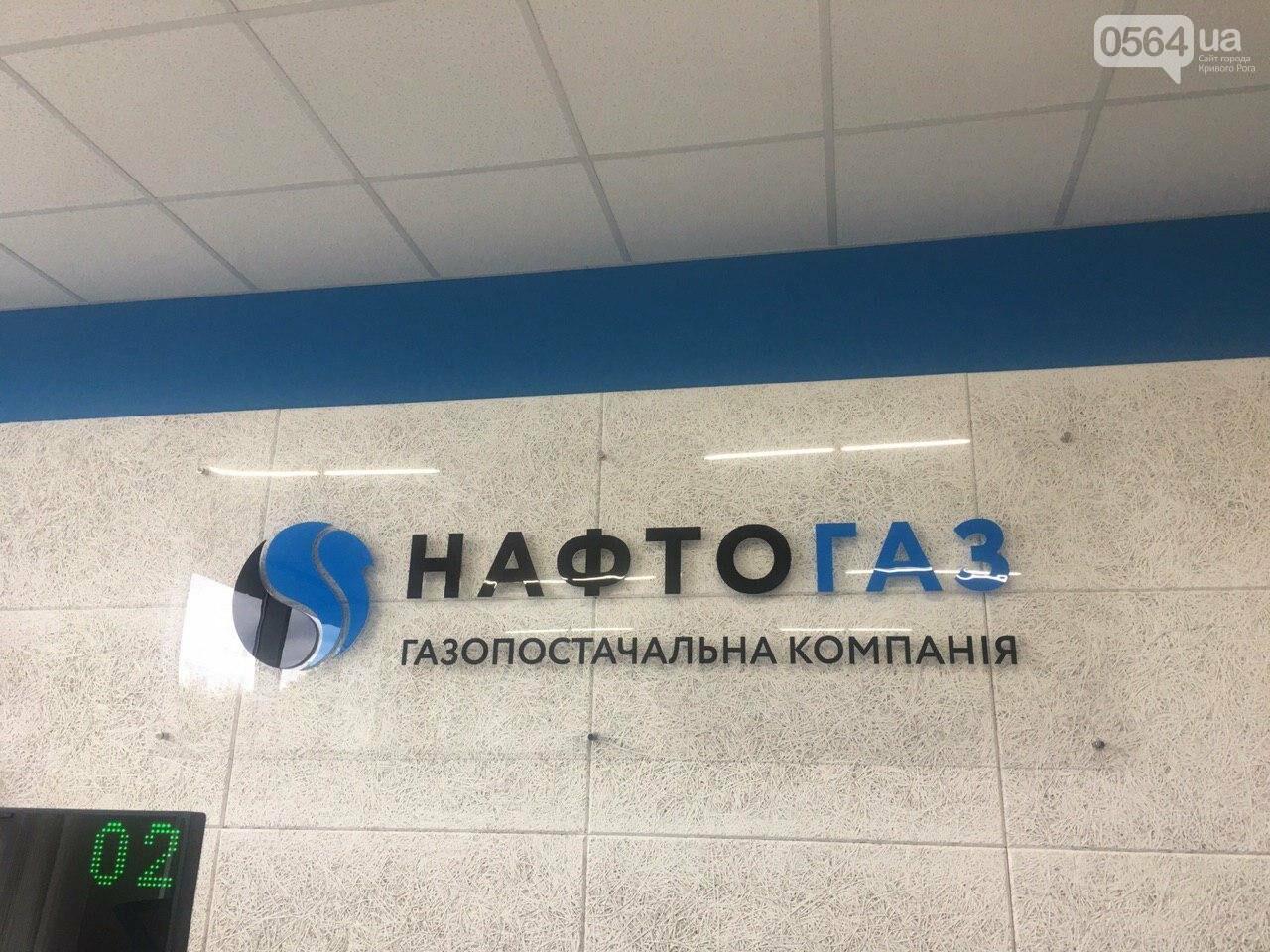 """""""Нафтогаз"""" или """"Днепропетровскгаз сбыт""""? Криворожане могут сами выбирать поставщика голубого топлива, - ФОТО, фото-13"""