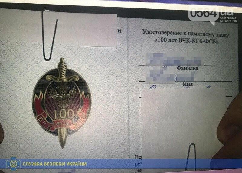 Завербованный ФСБ житель Днепропетровщины шпионил и подстрекал к созданию фейковой республики, фото-2