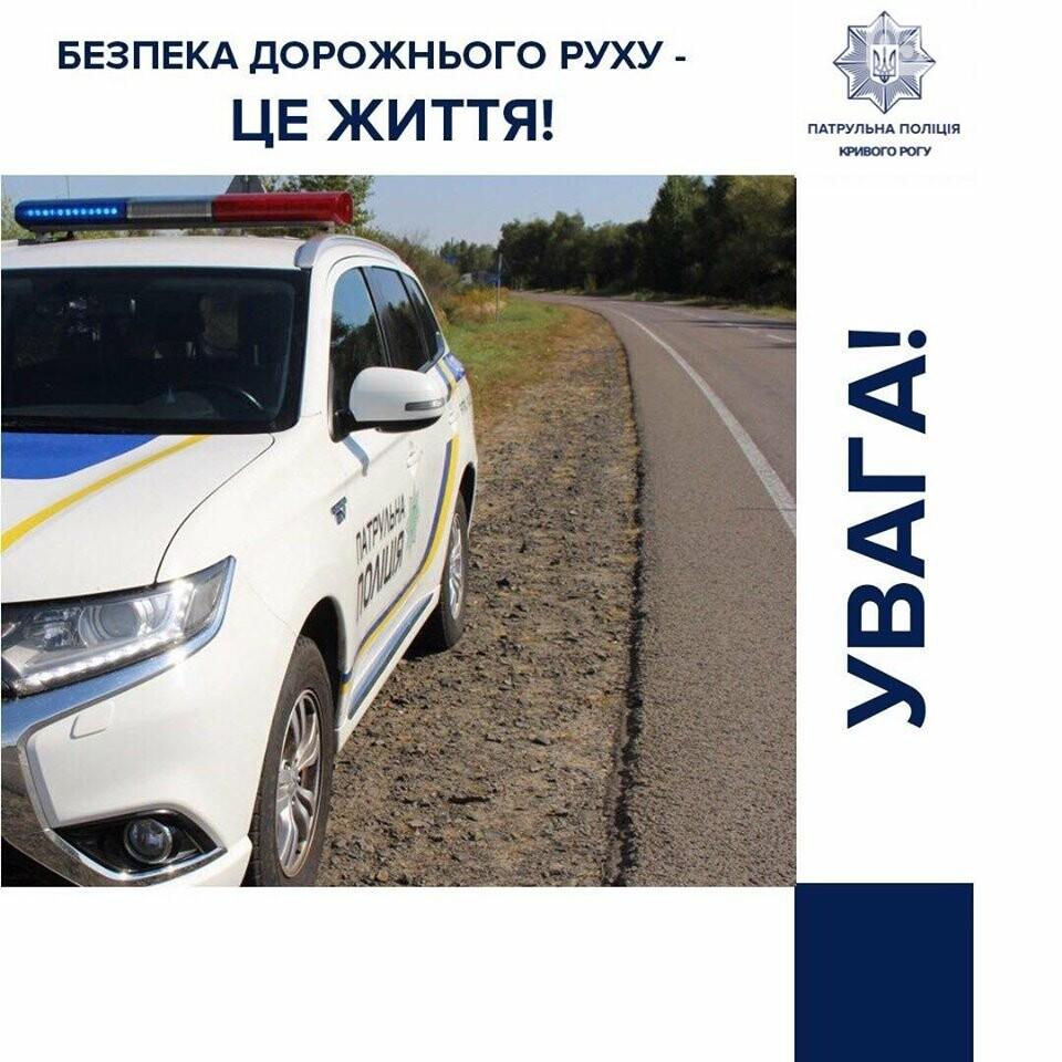 В результате ДТП в Кривом Роге погибли 24 человека, фото-1