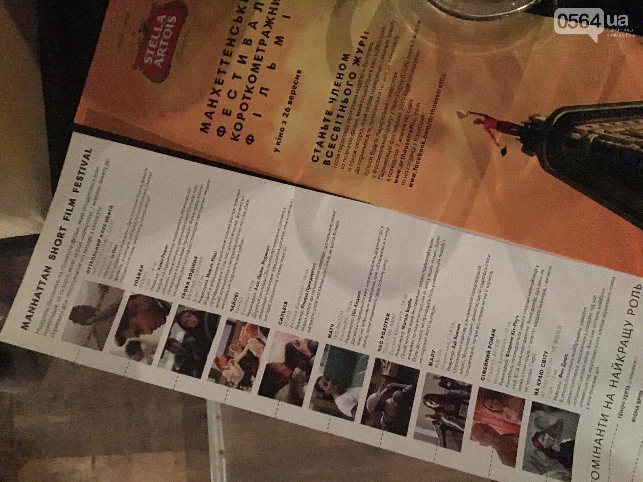 Криворожане проголосовали за лучшие короткометражные фильмы, показанные в рамках Манхеттенского фестиваля, - ФОТО, ВИДЕО , фото-4