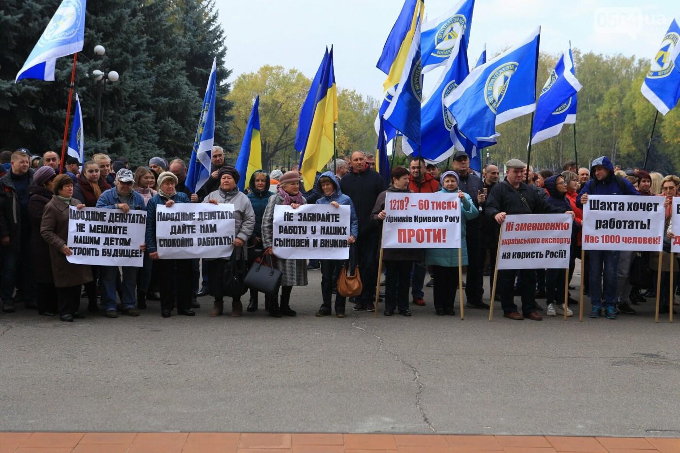 Работники криворожских промпредприятий митинговали против принятия кабального закона №1210, фото-2