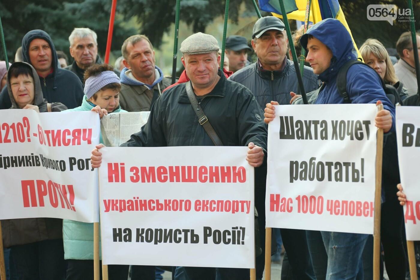 Работники криворожских промпредприятий митинговали против принятия кабального закона №1210, фото-1