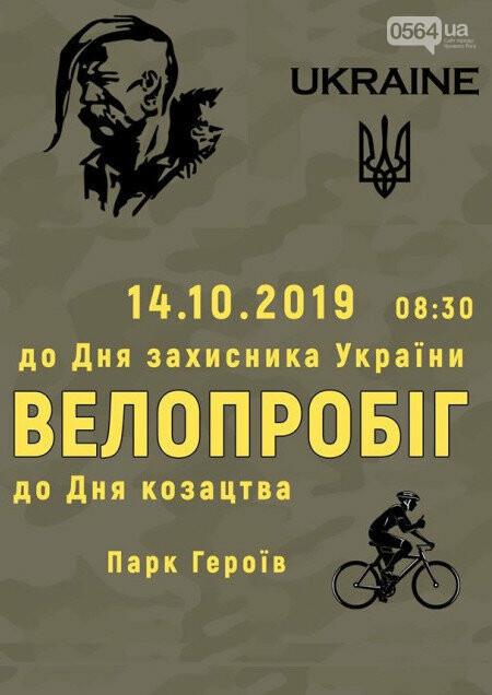 Как в Кривом Роге отметят День защитника Украины, - ПЛАН МЕРОПРИЯТИЙ, фото-3