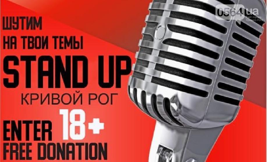 Кубок Кривбасса, Rock Ballads, Stand Up: куда пойти криворожанам на выходных , фото-7