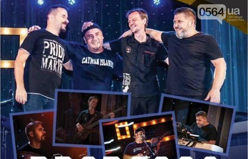 Кубок Кривбасса, Rock Ballads, Stand Up: куда пойти криворожанам на выходных , фото-2