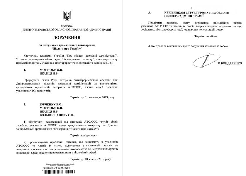 До 1 ноября при ДнепрОГА создадут Совет ветеранов АТО, фото-1