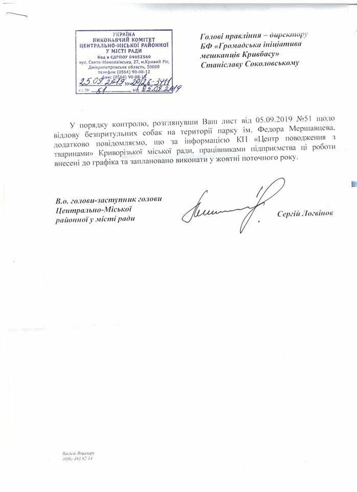 В парке Кривого Рога пообещали отловить бездомных собак, - ДОКУМЕНТ , фото-1
