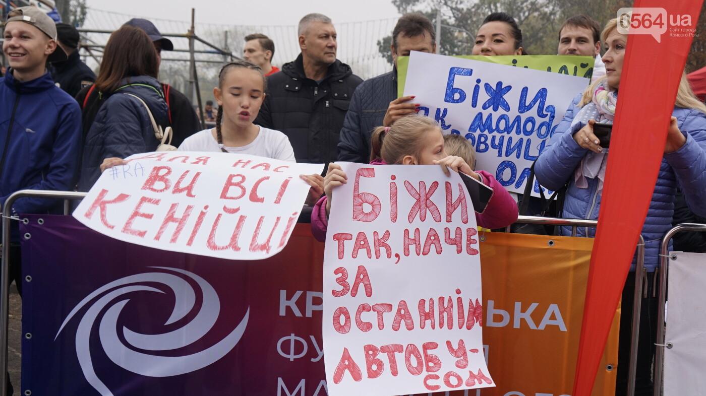 """Юные криворожане пробежали """"школьную милю"""", - ФОТО, ВИДЕО, фото-33"""