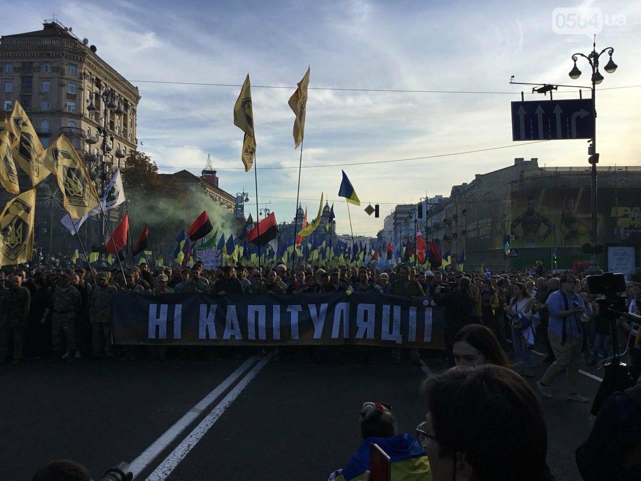 Криворожане поддержали Марш сопротивления капитуляции в Киеве, - ФОТО, ВИДЕО, ОБНОВЛЕНО, фото-8